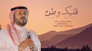 حامد الضبعان -أغنية قلبك وطن (حصرياً) | 2019 | Hamed Al Dabaan - Galbak Watan