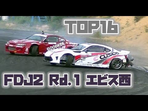 フォーミュラドリフトジャパン 2021 FDJ2クラス エビス 決勝TOP16のハイライト動画