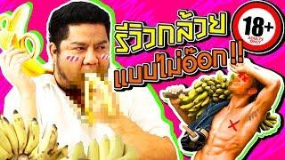 รีวิวกล้วยทุกชนิด ทั้งใหญ่ ทั้งยาว แบบไหนที่แม่ปลื้ม !! | อิ่มTips