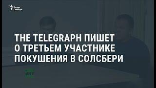 СМИ: установлена личность третьего участника покушения в Солсбери / Новости