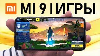 ОГО! Xiaomi Mi 9 в играх. Настоящая сила Snapdragon 855 и Game Turbo! Обзор и тест Сяоми Ми 9