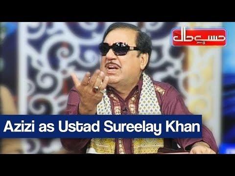Hasb e Haal 03 March 2019   Azizi as Ustad Sureelay Khan   حسب حال   Dunya News