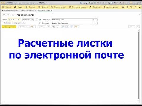 Рассылка расчетных листков по электронной почте