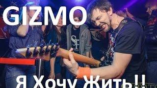 Gizmo - Я Хочу Жить!! (концертные отжиги)