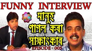 Funny Interview   Assamese Comedy