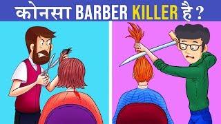 7 Majedar aur jasoosi paheliyan   Konsa Barber Killer Hai ?   Riddles in hindi   Logical MasterJi