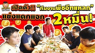EP25 ปี2 แข่งกินพิซซ่าชิงเงิน 2 หมื่นพร้อมเปิดตัวทีมงาน   PEACH EAT LAEK - dooclip.me