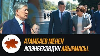 Атамбаев менен Жээнбековдун айырмасы.
