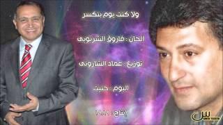اغاني طرب MP3 من اشعار عماد حسن / ولا كنت يوم بتكسر ... غناء محمد الحلو تحميل MP3