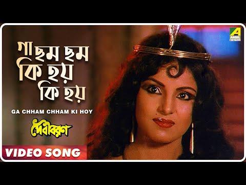 Ga Chham Chham Ki Hoy   Debibaran   Bengali Movie Song   Asha Bhosle