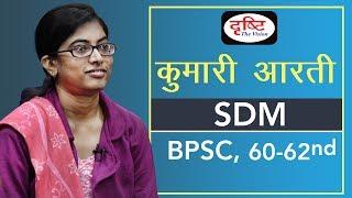 BPSC Topper Kumari Arti, S.D.M : Mock Interview