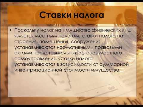 Сандыбаева Г.А  Налоги и налогообложение. Налог на имущество физ лиц