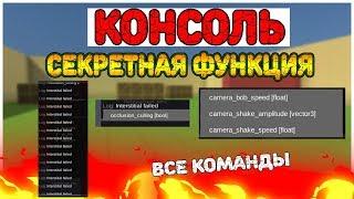САМАЯ СЕКРЕТНАЯ ФУНКЦИЯ В ИГРЕ БЛОК СТРАЙК / BLOCK STRIKE