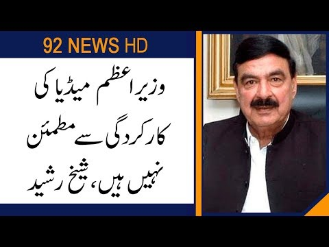 PM Khan is not satisfied with our Media team performance : Sheikh Rasheed