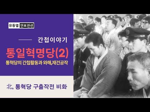 통일혁명당 간첩단사건 제2부 '통혁당의 간첩활동과 와해,재건공작' Thumbnail