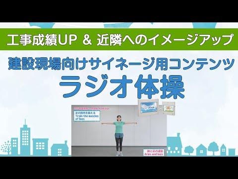 有賀 暁子先生の建設現場向けのラジオ体操で安全対策と生産性向上!!