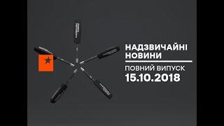 Чрезвычайные новости (ICTV) - 15.10.2018