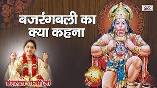 बजरंगबली का क्या कहना Bhajan hemlata shastri ji