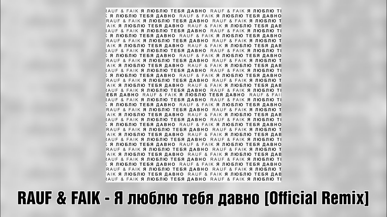 Lyrics Translations Of Ya Liubliu Tebya Davno By Rauf Faik Popnable