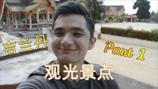 【vlog】吉兰丹观光景点(我的家乡) Part 1