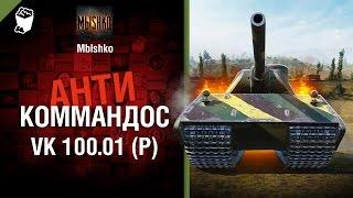 VK 100.01 (P) - Антикоммандос №34 - от Mblshko [World of Tanks]