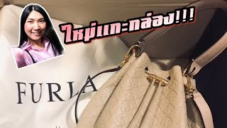 แกะกล่อง + รีวิว Furla Corona Bucket Bag