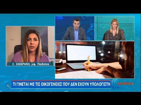 Σ.Ζαχαράκη | Η Υφυπουργός Παιδείας και Θρησκευμάτων για την τηλεκπαίδευση, στην ΕΡΤ | 09/11/20 | ΕΡΤ