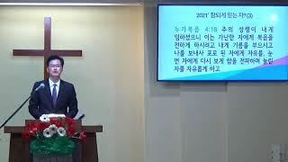 요한복음 강해(63) 2021′ 참되게 믿는 자? (3)
