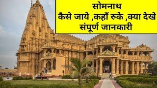 Somnath || How to Reach ?, where to stay?, what to visit? || Complete details || Neekharas Video