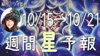 今週の星占い感情体験で宇宙の神秘を体感!週間星予報10/15〜10/21