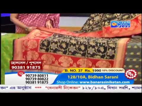 BANARASI NIKETAN  CTVN Programme on March 08, 2019 at 4:30 PM