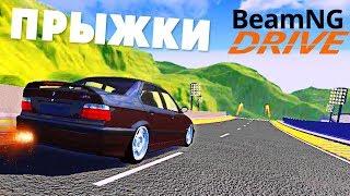 Опасные Прыжки на Немецком Автопроме - BeamNG.drive