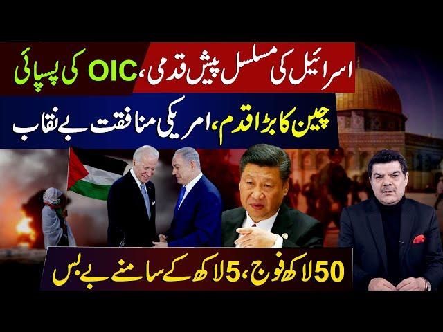 اسرائیل کی پیشقدمی او آئی سی کی پسپائی۔ چین کا بڑا اقدام امریکی منافقت بے نقاب