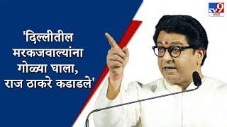 Raj Thackeray Live on Lockdown   मरकजवाल्यांना गोळ्या घाला : राज ठाकरे -TV9