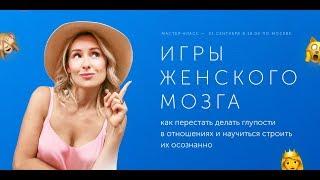 Мастер-класс Елизаветы Бабановой