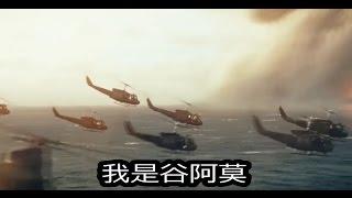 #490【谷阿莫】5分鐘看完2017祝妳幸福的電影《金剛:骷髏島 Kong Skull Island》