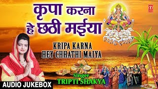 कृपा करना हे छठी मैया Kripa Karna Hey Chhathi Maiya I TRIPTI SHAQYA I New Latest Chhath Pooja Geet - Download this Video in MP3, M4A, WEBM, MP4, 3GP