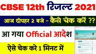 cbse class 12 result 2021 || how to check 12th result 2021 || how to check cbse class 12 result 2021