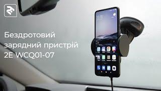 Бездротовий автомобільний зарядний пристрій 3in1 2E Car Wireless Charger (2E-WCQ01-07)