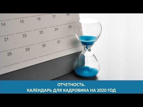 Отчетность. Календарь для кадровика на 2020 год [Вебинар]