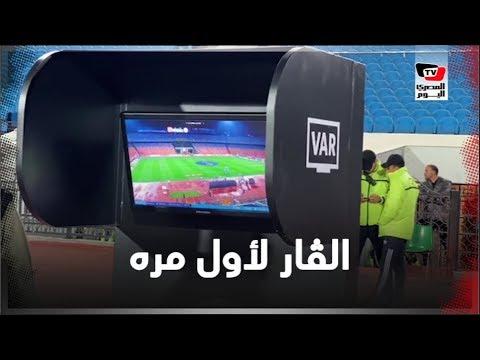 تطبيق تقنية «الڤار» في أول مباراة للأهلي أمام سموحة باستاد القاهرة