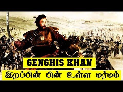 இறப்பின் பின் உள்ள மர்மம் | Genghis khan | 5 Min Videos