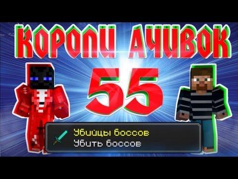 Короли Ачивок #55 Убийцы боссов