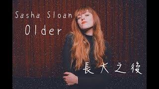【隨著長大 懂得越多】Sasha Sloan   長大 Older【中文字幕】