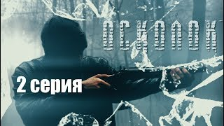 """""""Осколок"""" (2 серия)/ Короткометражный фильм по игровой вселенной STALKER"""