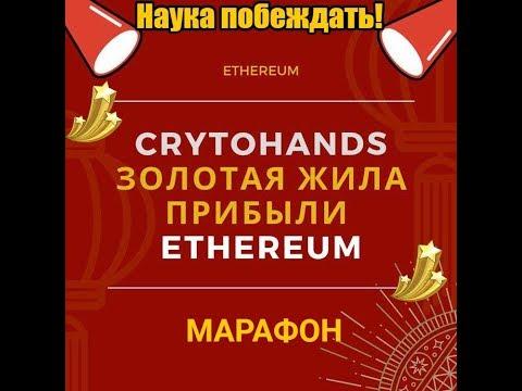 CryptoHands секрет №1.  Повезет-не повезет или наука побеждать. Спикер Ирина Пальмина