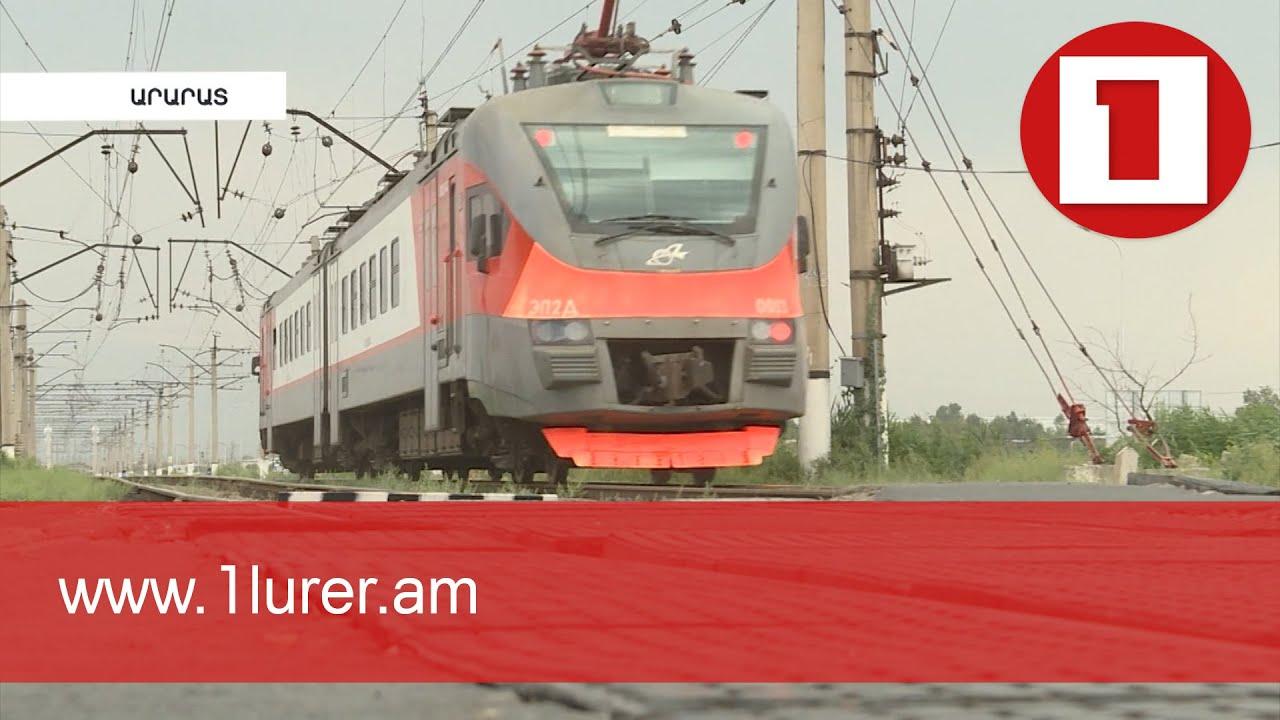Հայաստանում ավելացել են գնացք-ավտոմեքենա վթարի դեպքերը