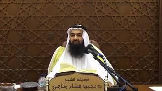 مثل الإمام الألباني مثل الإمام الشافعي رحمهم الله_الشيخ محمد هشام طاهري