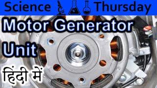Motor Generator Unit Explained In HINDI {Science Thursday}