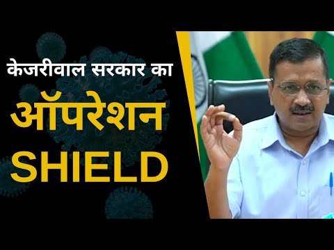 केजरीवाल सरकार का ऑपरेशन SHEILD | Arvind Kejriwal | Corona Updated in Delhi